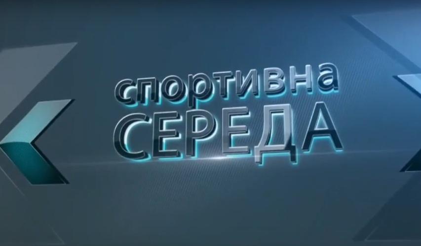 """""""Спортивна середа"""": в гостях Геннадий Приходько и Андрей Григорик"""