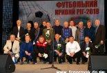Федерация футбола Кривого Рога подвела итоги сезона-2018
