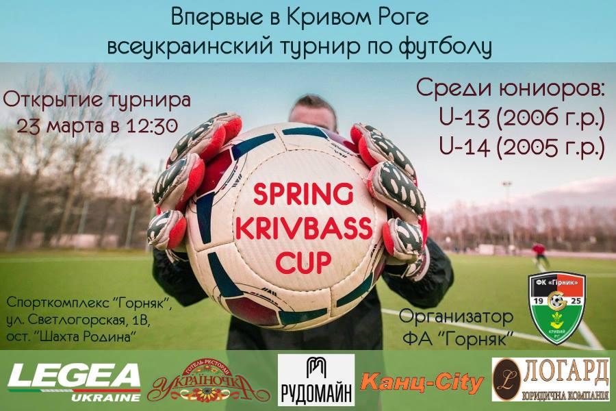 """Spring Krivbass Cup"": приглашаем на открытие завтра!"