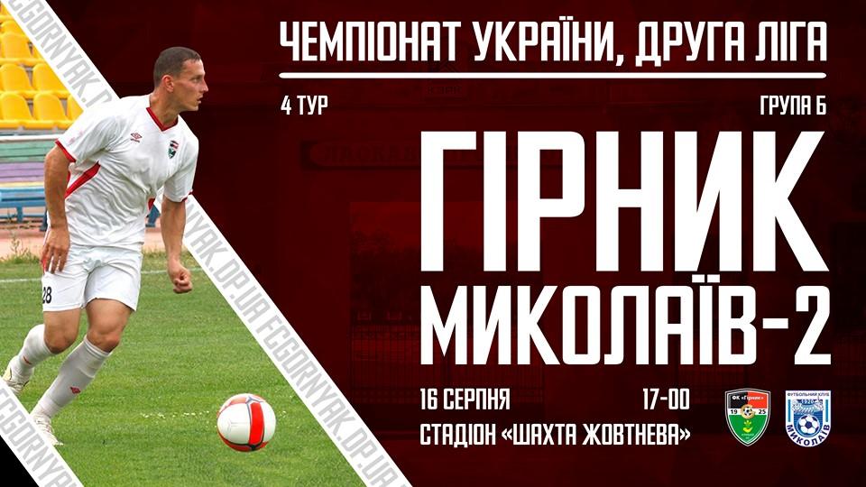 """""""Горняк"""" - """"Николаев-2"""": детали матча"""