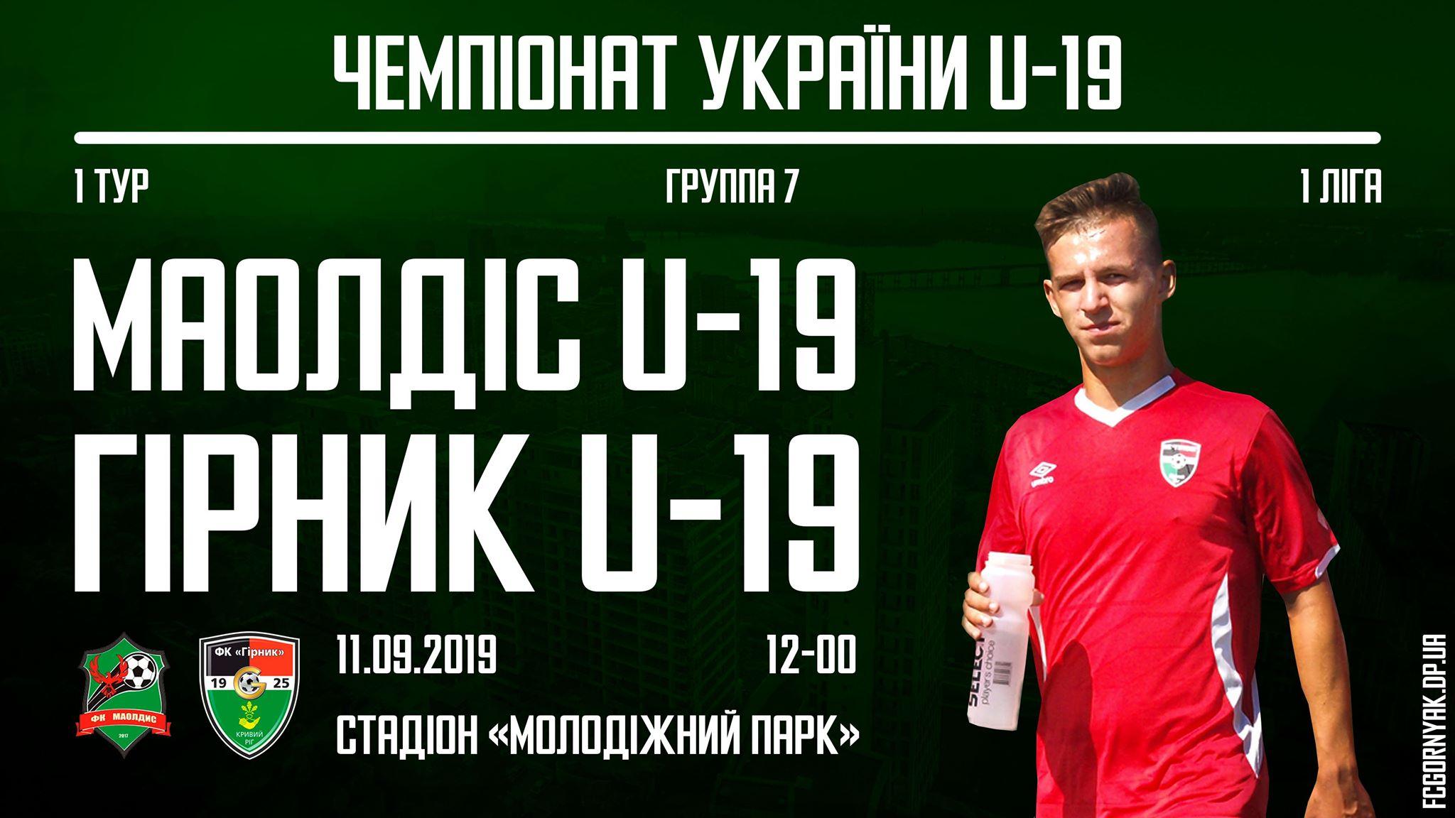 """Маолдис U-19"" - ""Горняк U-19"": детали матча"