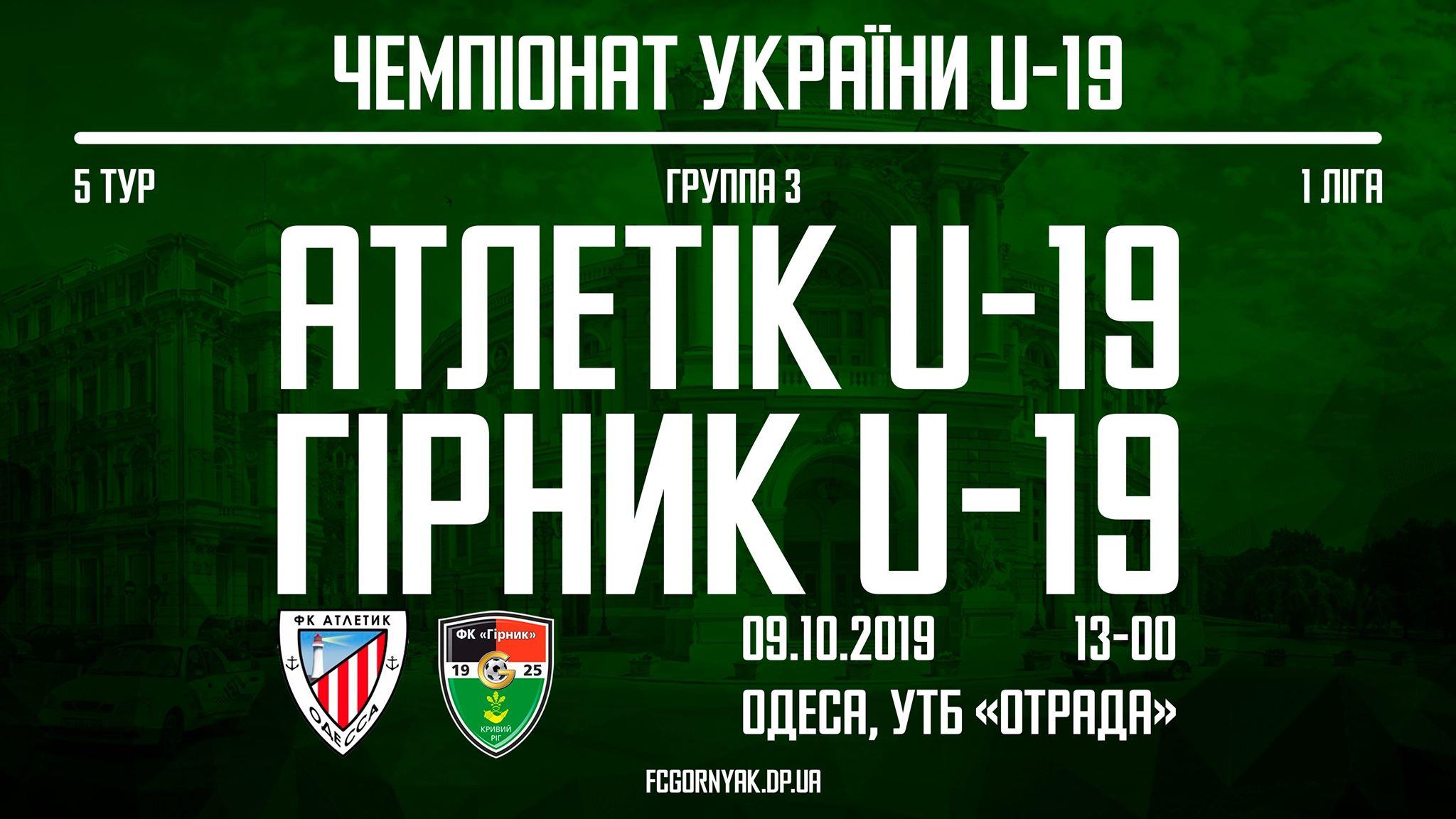 """""""Атлетик U-19"""" - """"Горняк U-19"""": детали матча"""