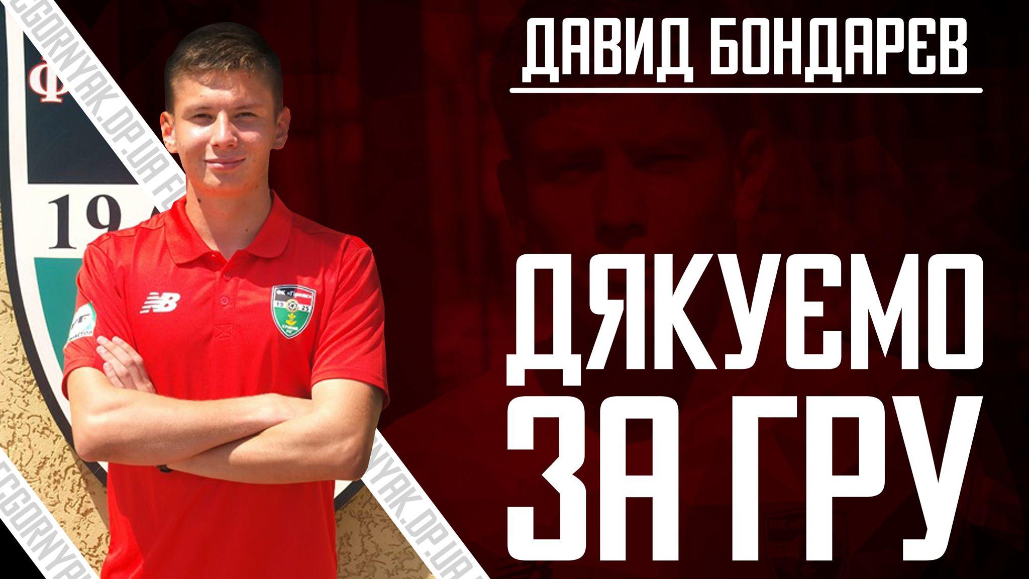 """Бондарев покинул """"Горняк"""""""