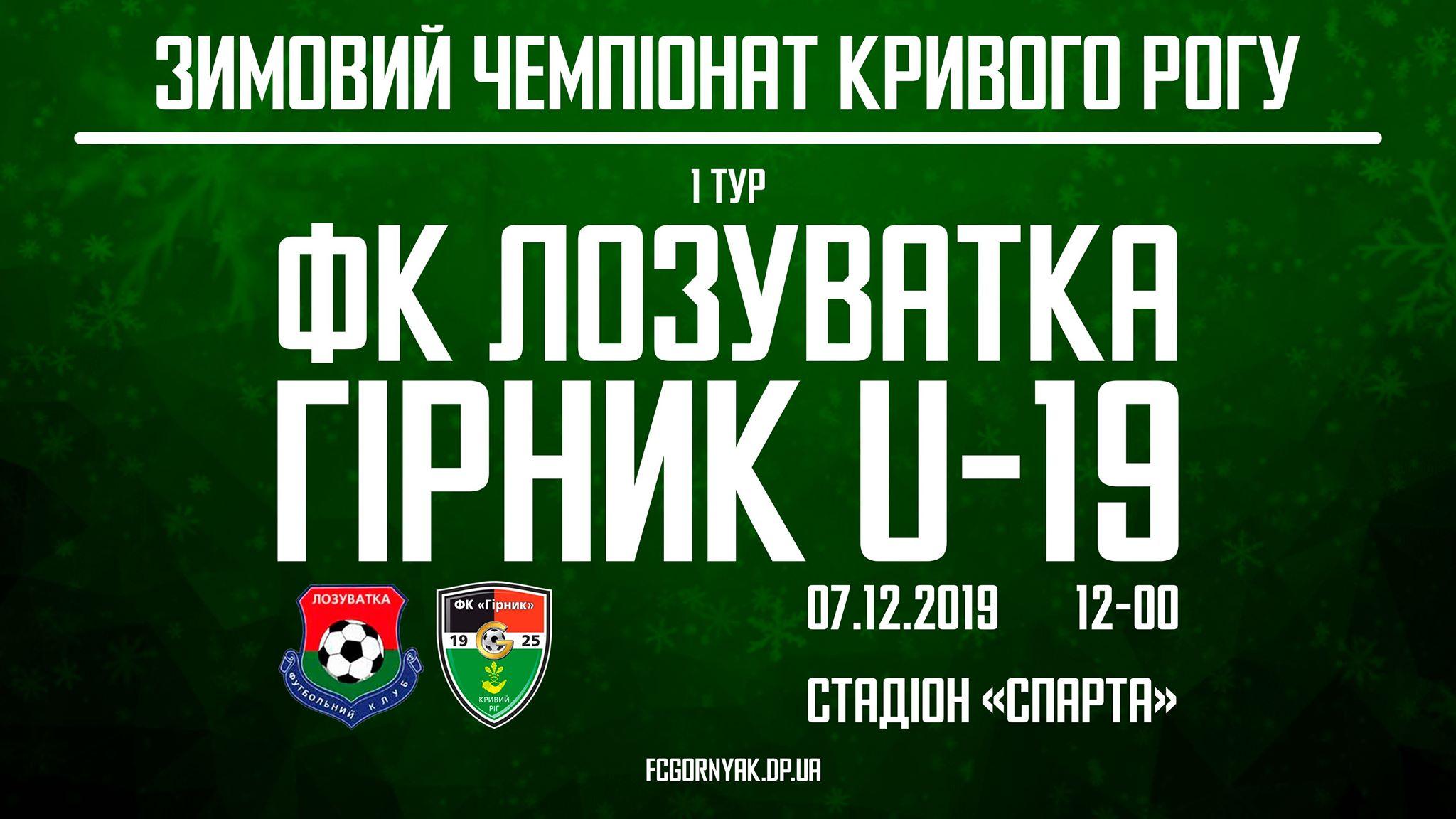 """Лозоватка"" - ""Горняк U-19"": детали матча"