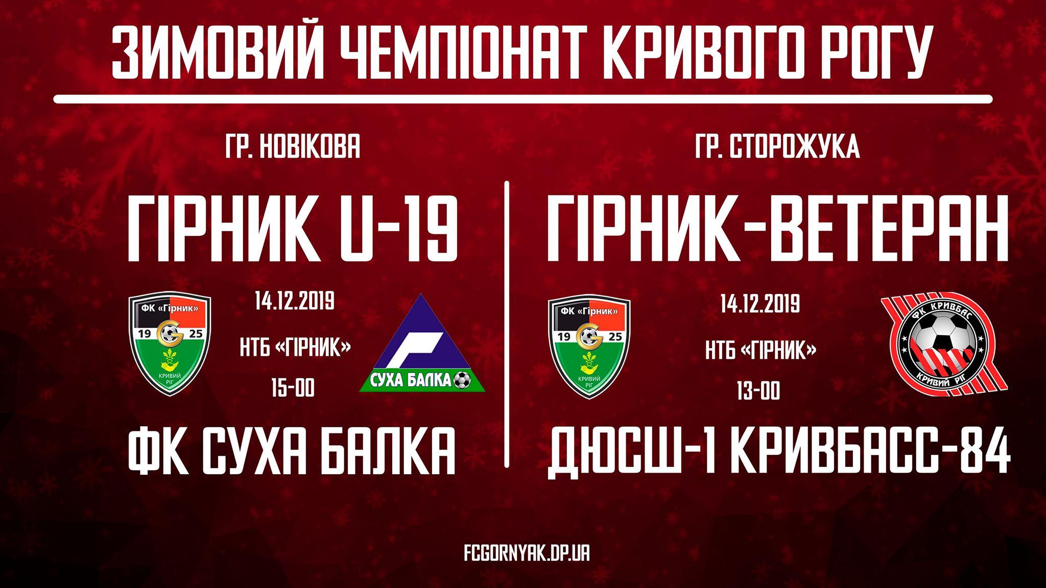 Зимний чемпионат Кривого Рога. 2 тур: детали матчей