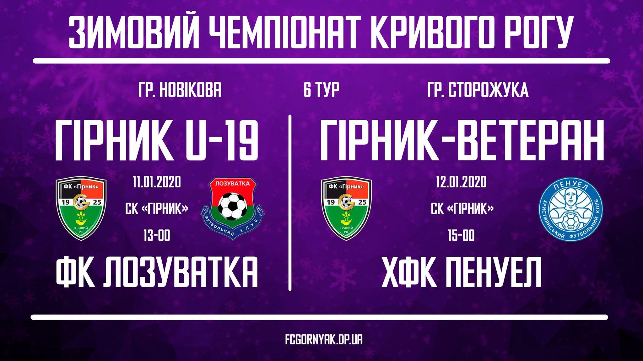 Зимний чемпионат Кривого Рога. 6 тур: детали матчей