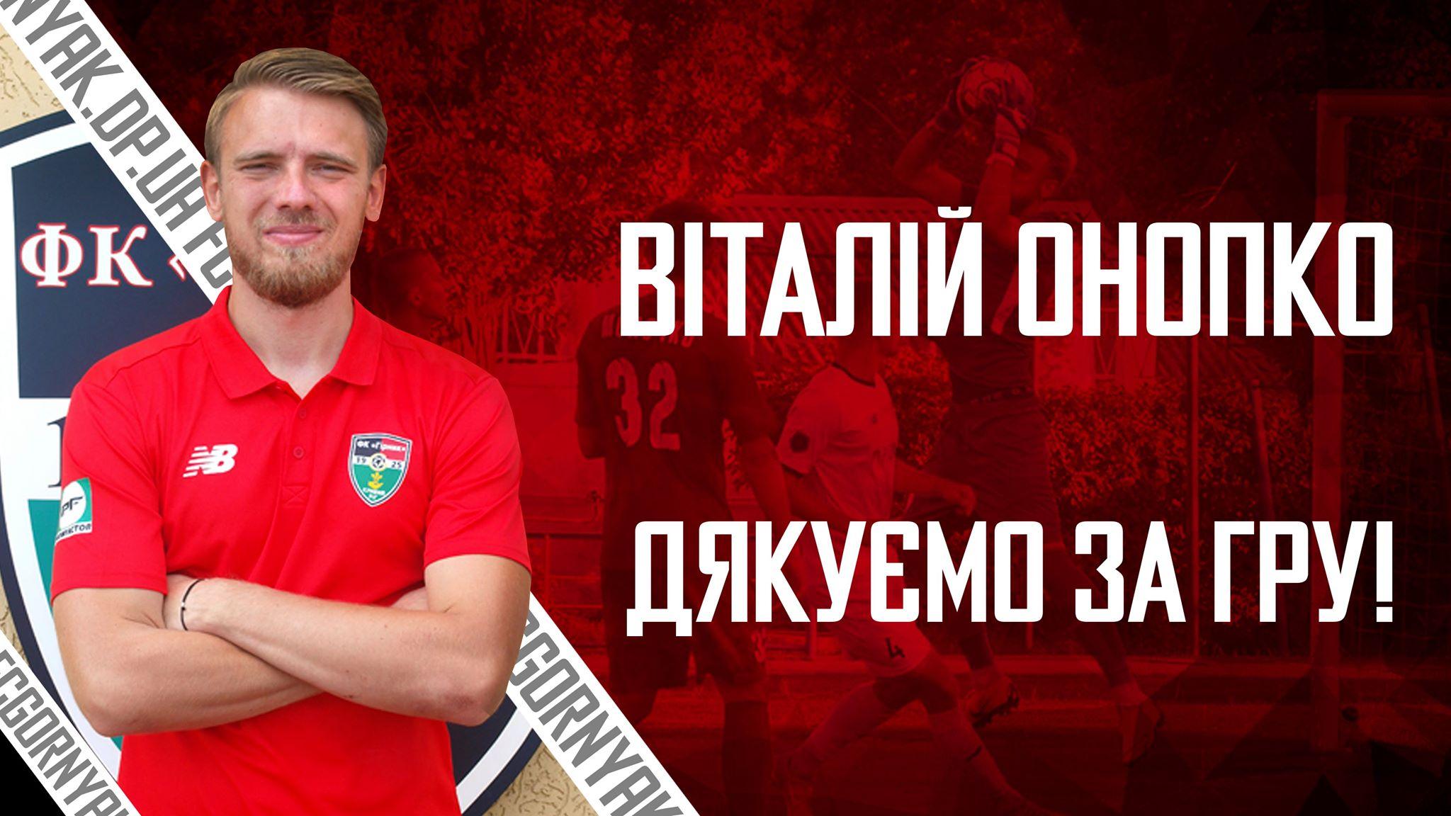 """""""Горняк"""" покинул Онопко"""