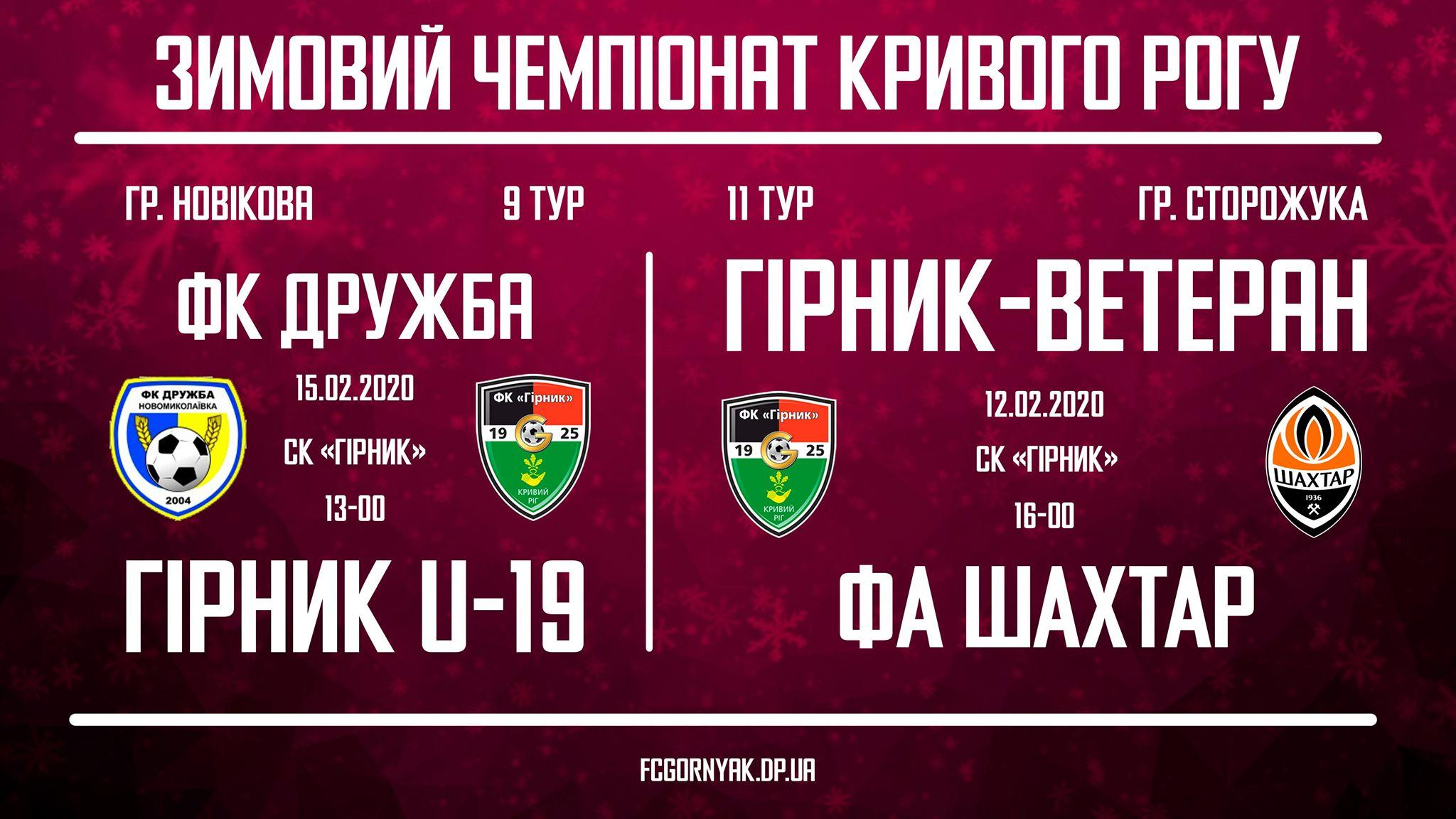 Зимний чемпионат Кривого Рога. 9, 11 туры: детали матчей