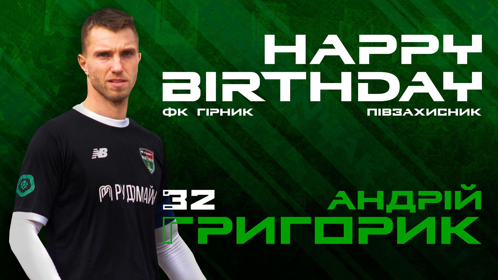 Андрею Григорику - 32!
