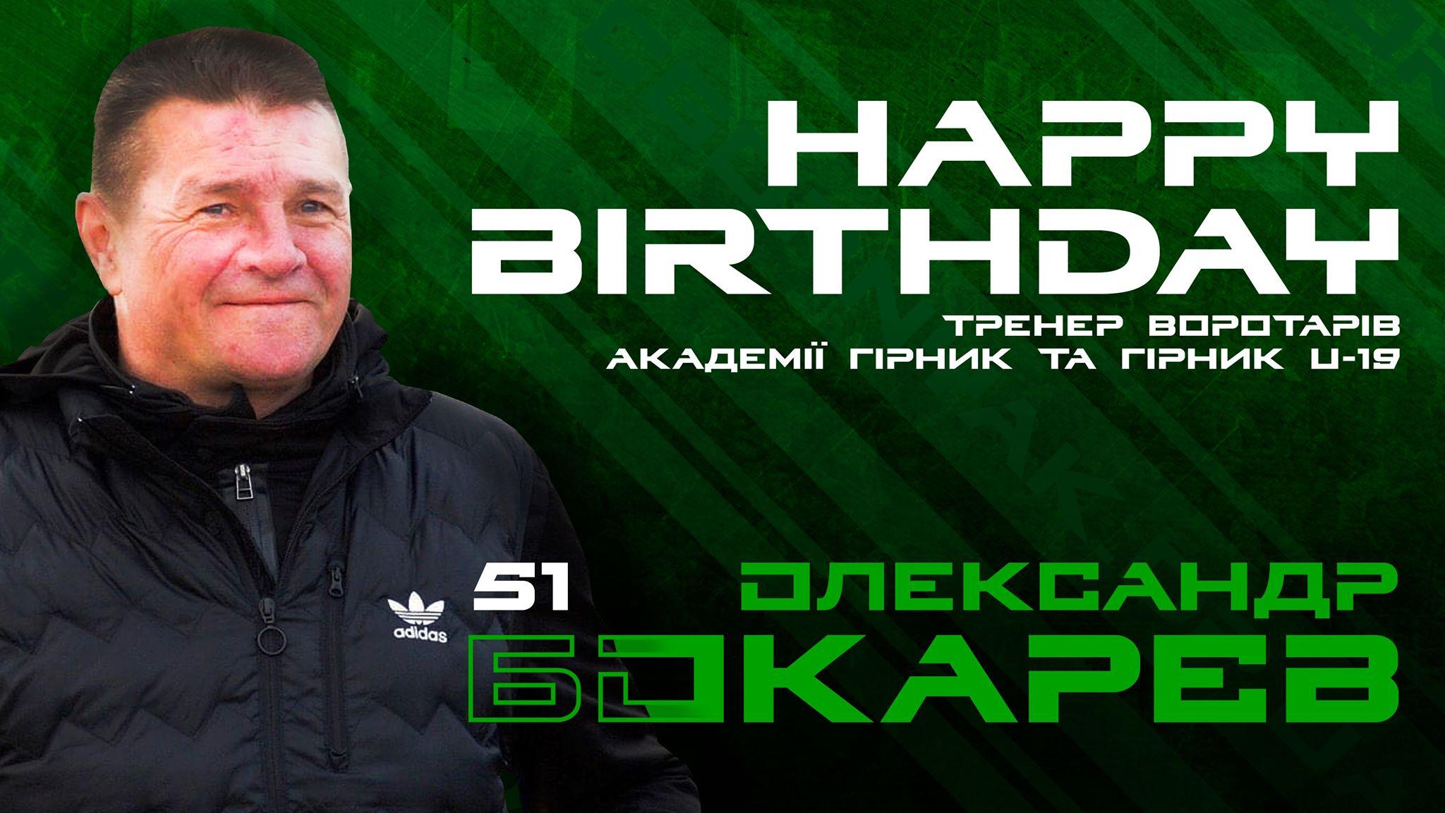 Александру Бокареву - 51!