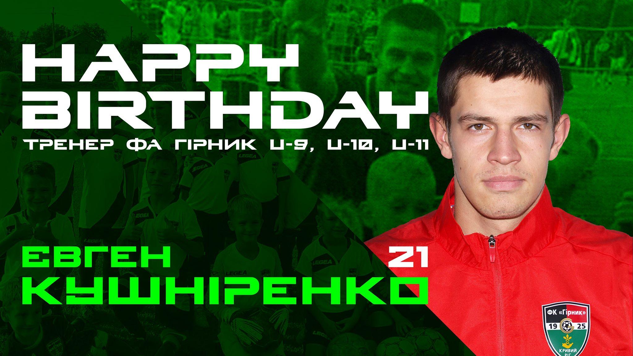 Евгению Кушниренко - 21!