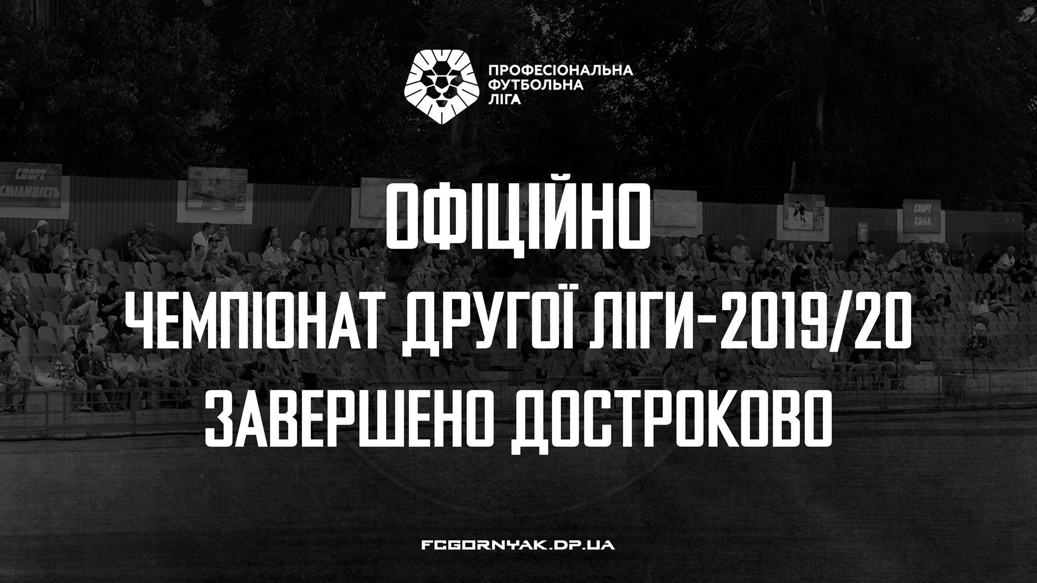Чемпионат Второй лиги-2019/20 завершен досрочно