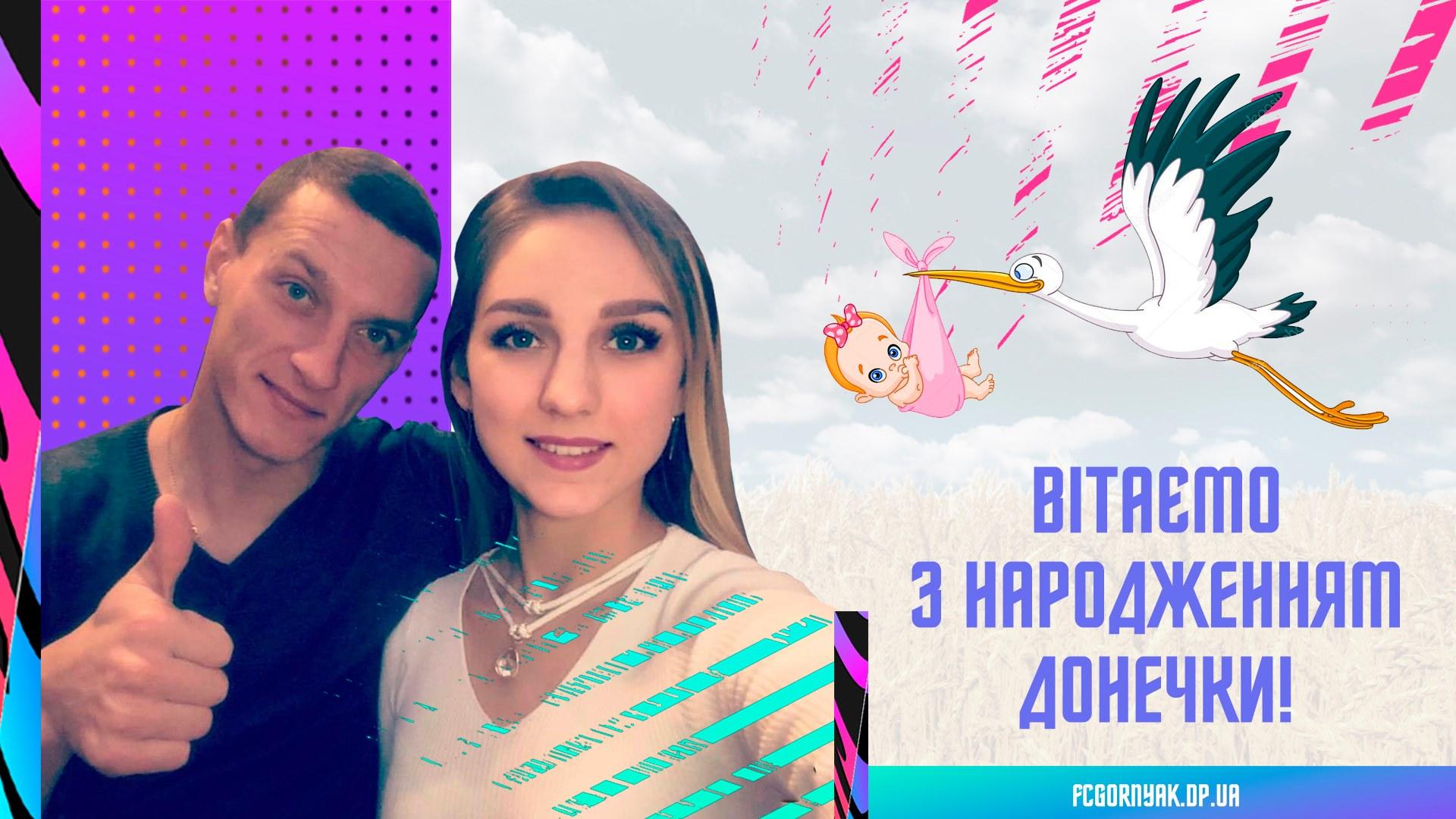 """ФК """"Горняк"""" поздравляет!"""