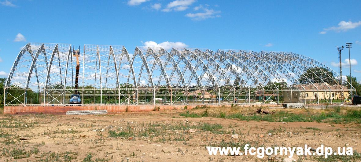 """Строительство крытого футзального манежа в СК """"Горняк"""": фото"""
