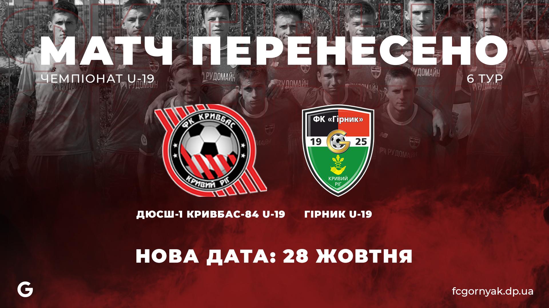 "ДЮСШ-1 ""Кривбасс-84"" U-19 - ""Горняк"" U-19: матч перенесен"