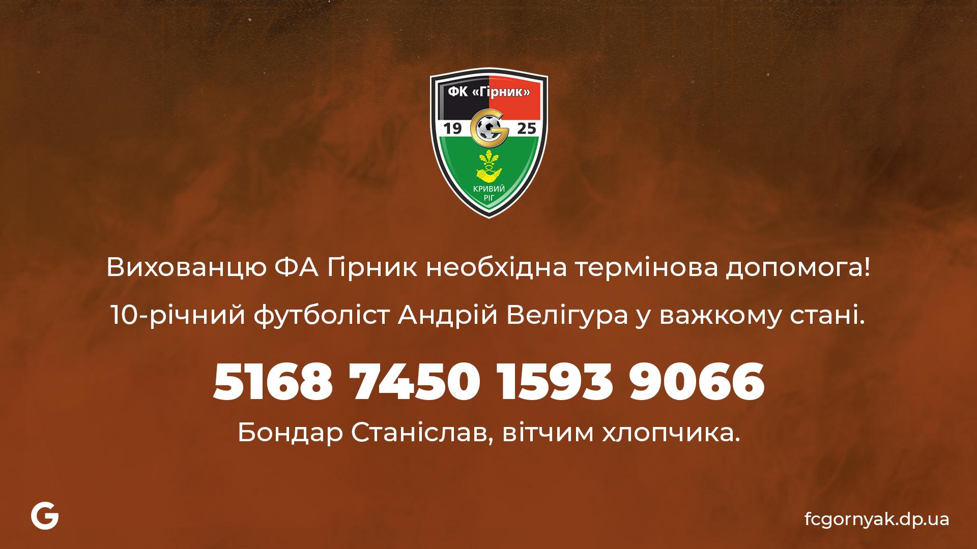 """ФК """"Горняк"""" просит помочь воспитаннику ФА """"Горняк"""""""