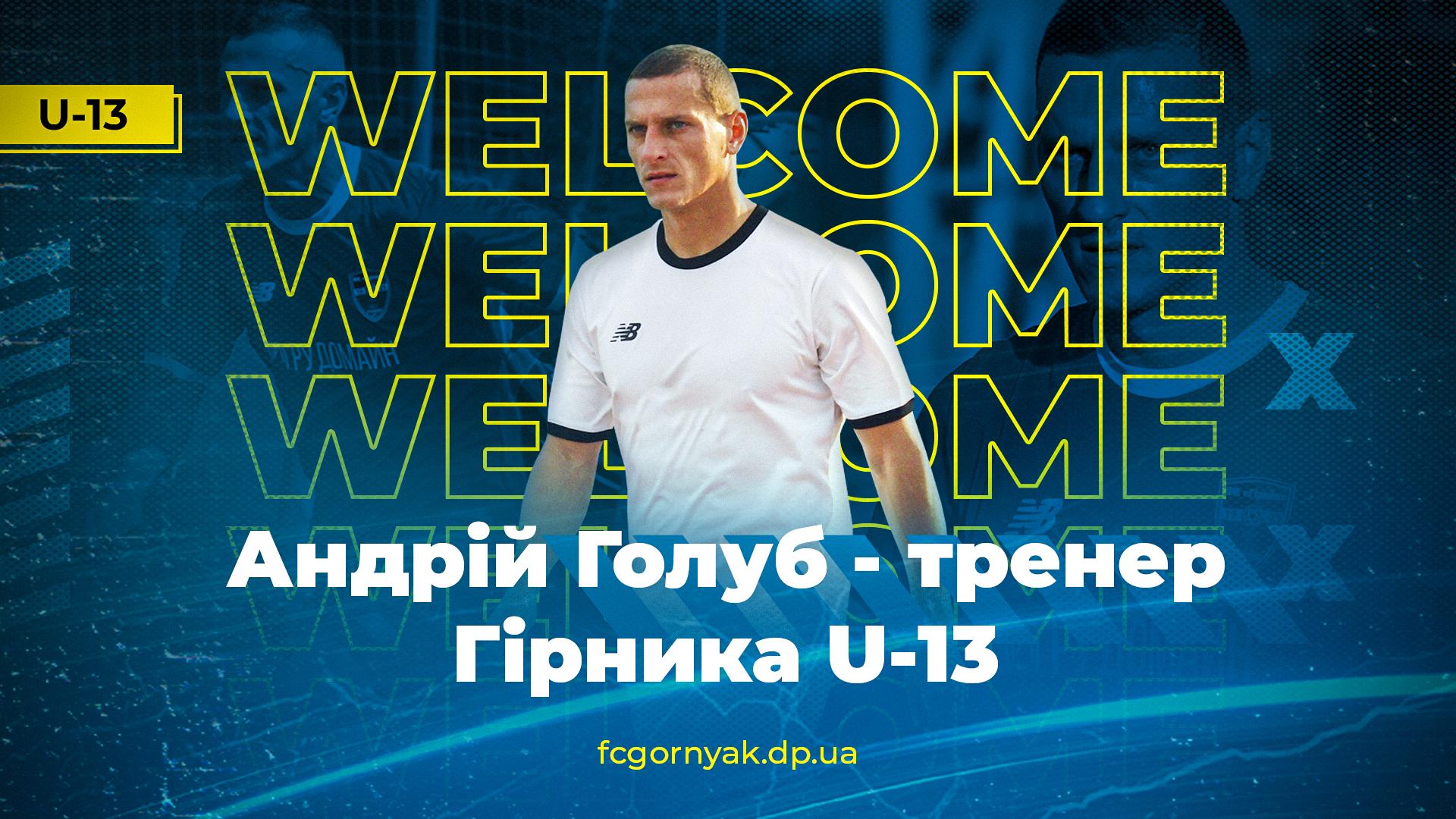 """Андрій Голуб - тренер """"Гірника"""" U-13"""