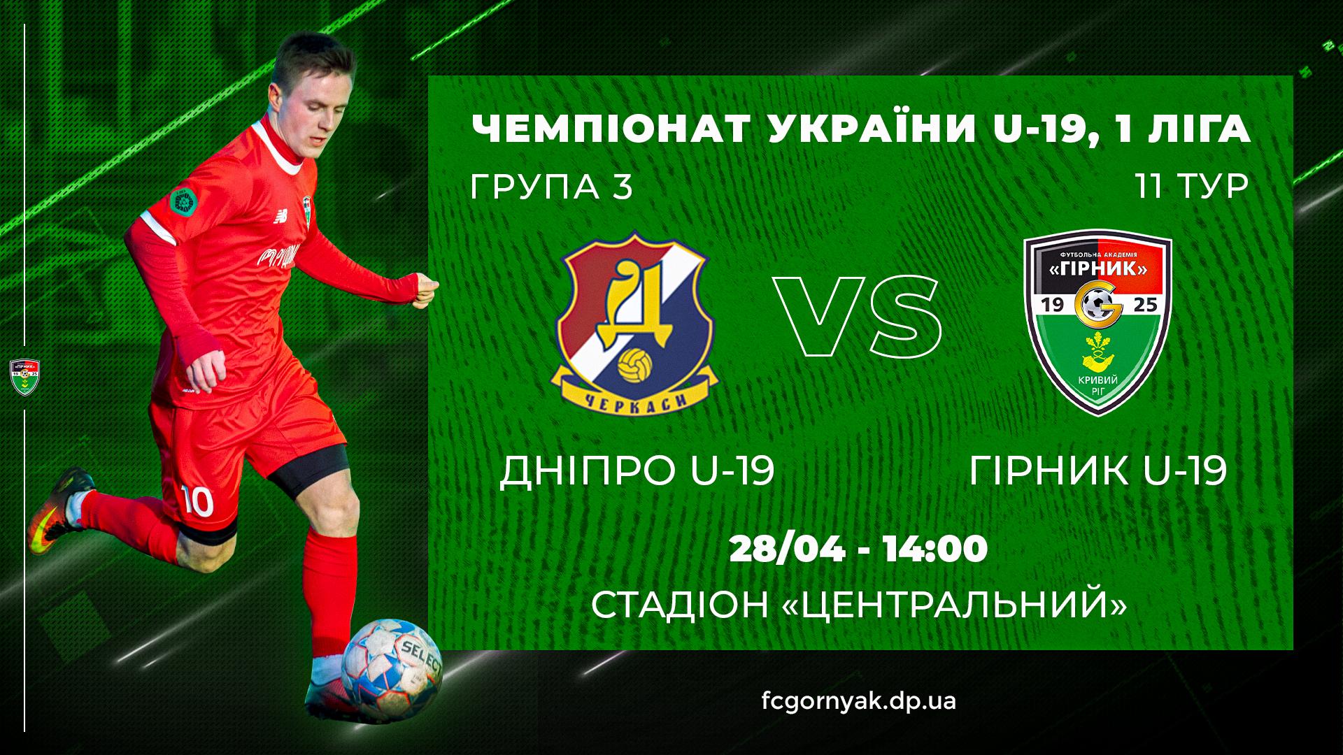 """""""Дніпро"""" U-19 - """"Гірник"""" U-19: деталі матчу"""