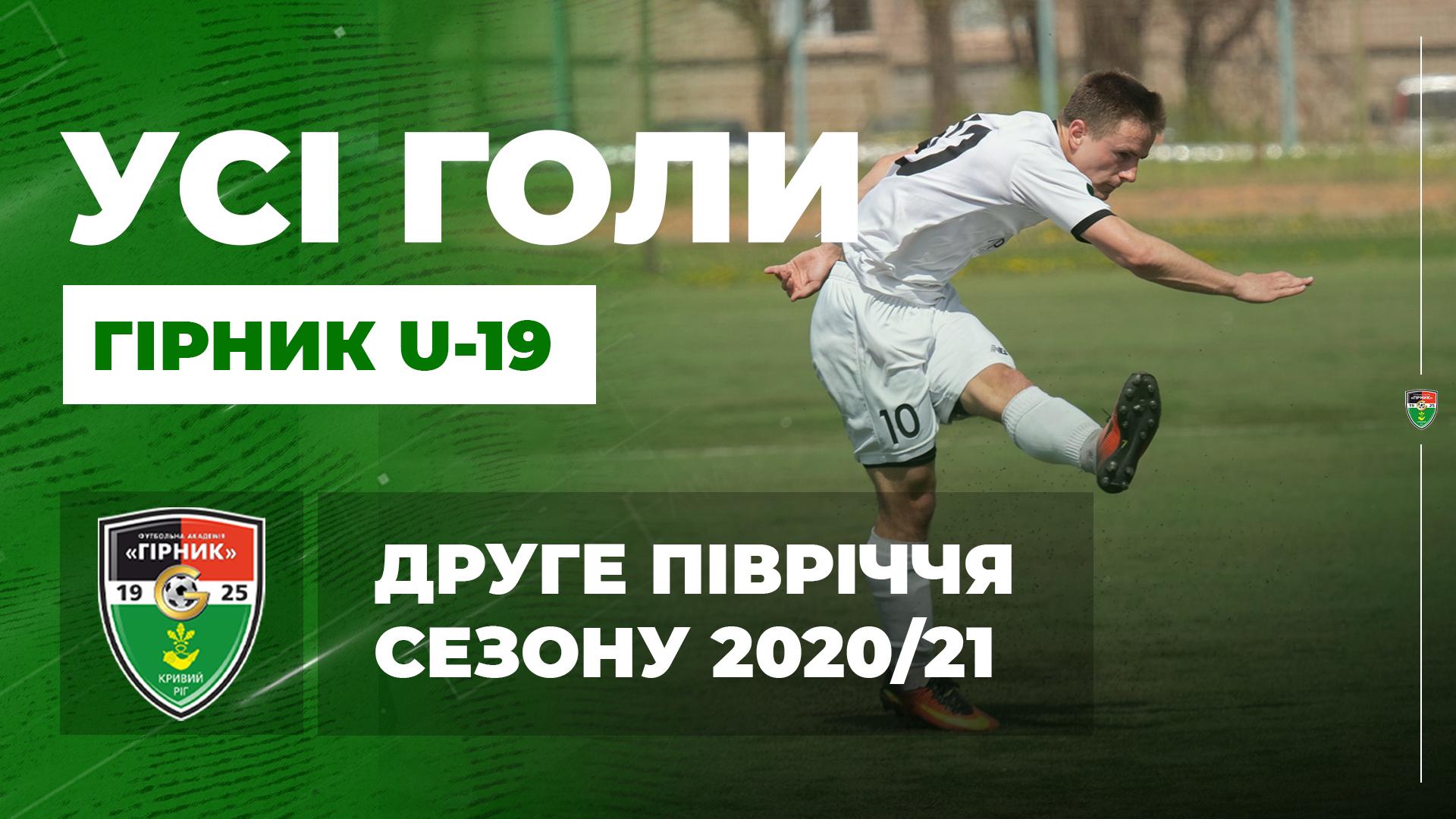 Усі голи Гірника U-19 у другій половині сезону-2020/21: відео