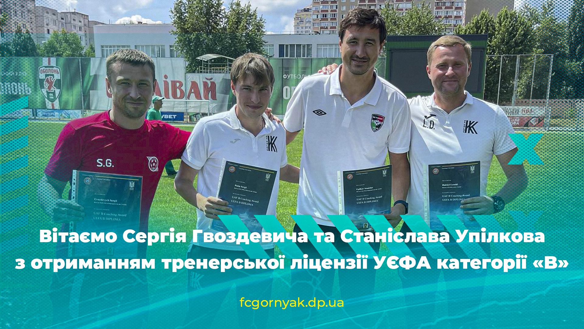 Станіслав Упілков та Сергій Гвоздевич отримали В-диплом УЄФА